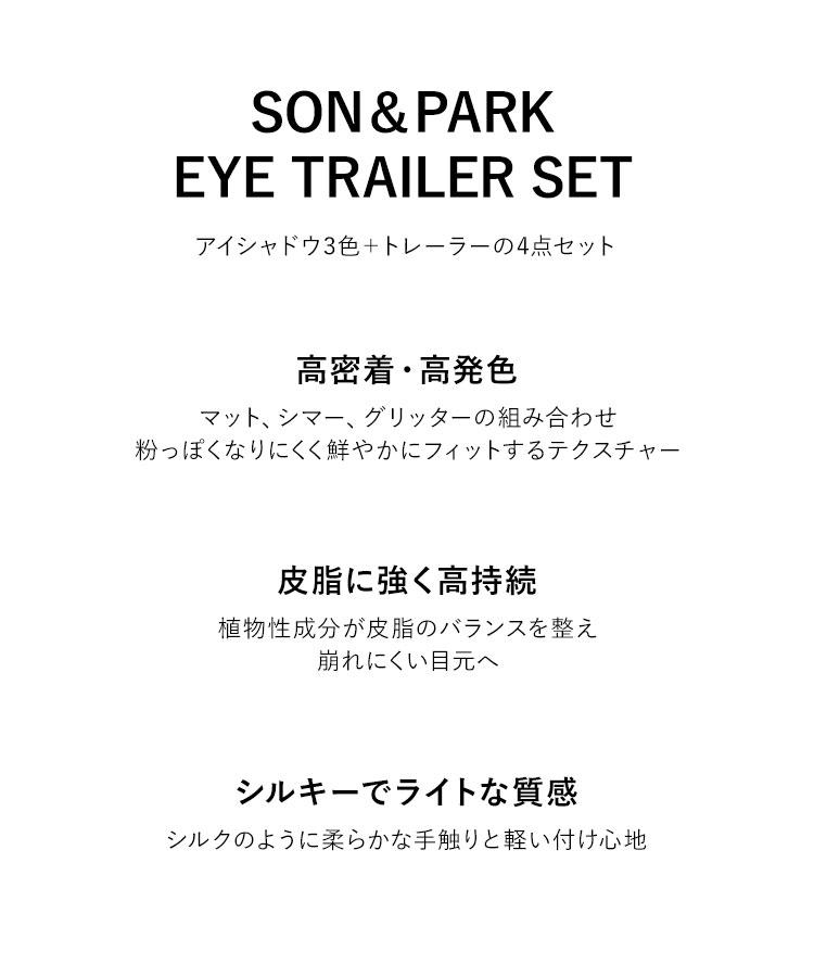 【SON&PARK】SON&PARK EYE TRAILER SET[Y735]【メール便】