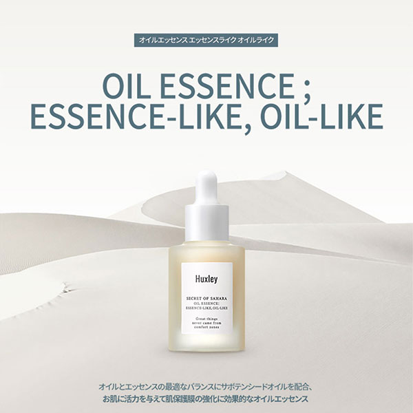【HUXLEY ハクスリー】SECRET OF SAHARA; ESSENCE-LIKE, OIL-LIKE[Y770]