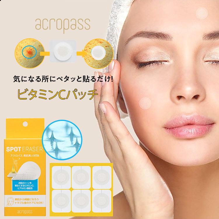 【アクロパス】素肌美人VITA ヒアルロン酸パッチ+クレンザー6個入り [Y204]【メール便】