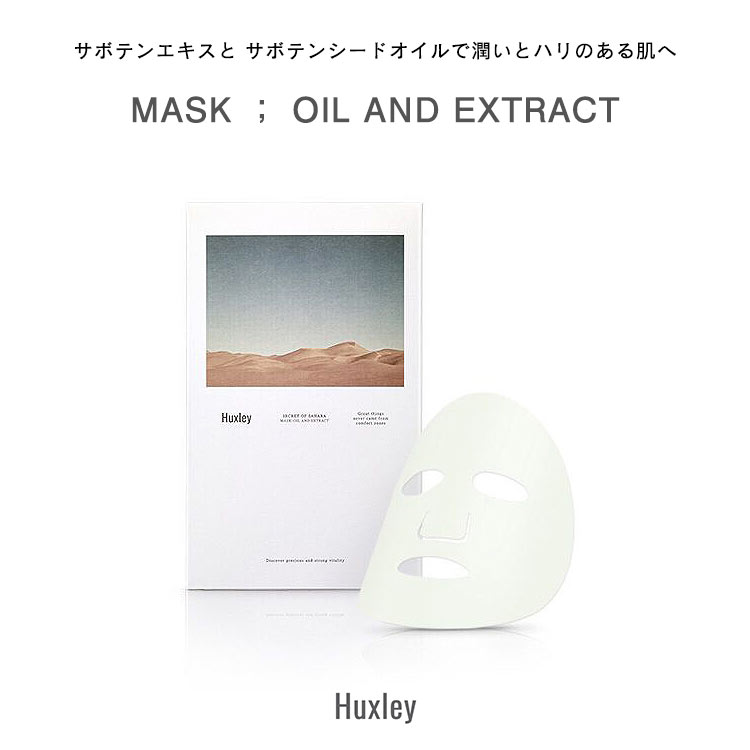 【HUXLEY ハクスリー】フェイスマスクシート OIL AND EXTRACT(3枚入)[Y771]【メール便】