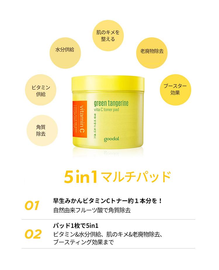 【Goodal グーダル】[正規品]STEP1★早生みかんビタCトナーパッド拭き取り用化粧水[Y218]