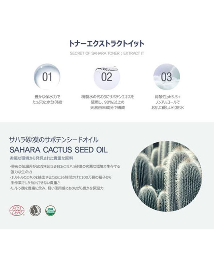 【HUXLEY ハクスリー】SECRET OF SAHARA TONER ; EXTRACT IT トナー[Y765]