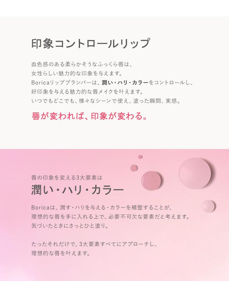 【ボリカ】[正規品]リッププランパー[Y227]【メール便】