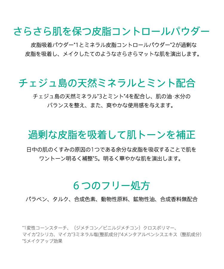 【イニスフリー】ノーセバムミネラルパウダー[Y617]