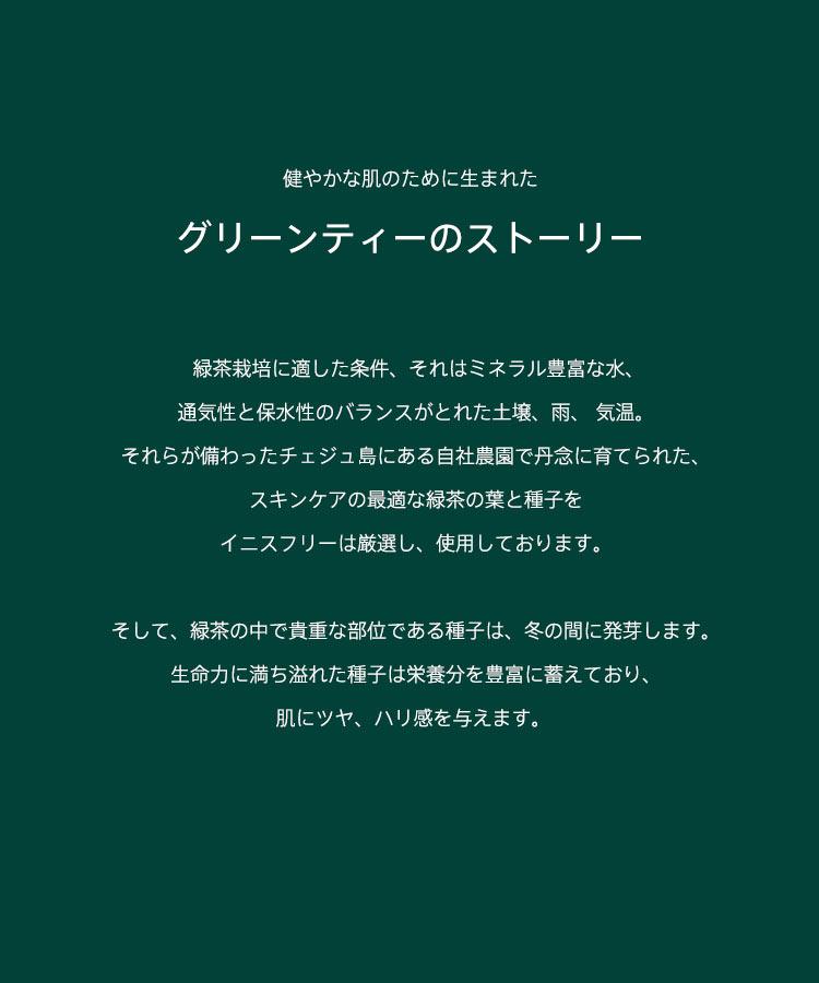 【イニスフリー】グリーンティーシードセラム[Y620]