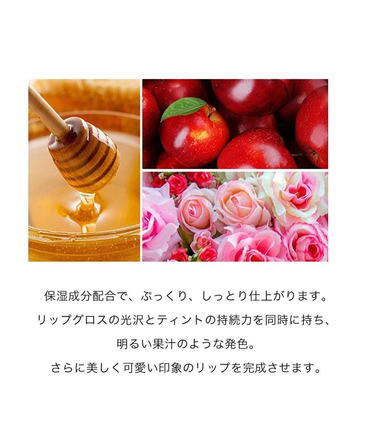 【APIEU オピュ】ジューシーパンティント[Y746]【メール便】