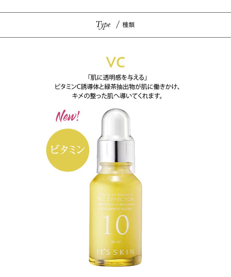 【イッツスキン】パワー10フォーミュラ[Y626]