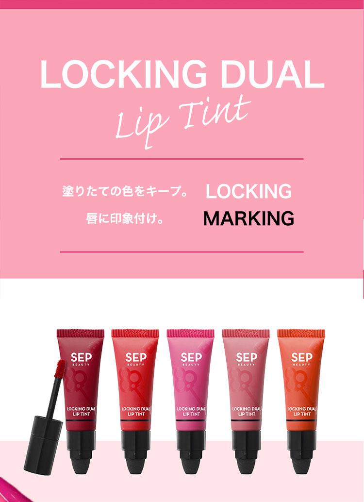 SEP Beauty LOCKING DUAL TINTY267[RY562]