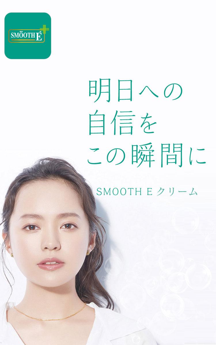 【SMOOTH E】スムースEクリーム[Y549]