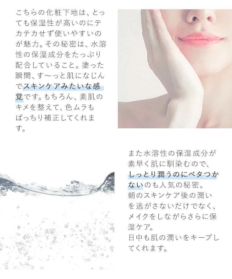 【プリオリコスメ】UVメイクアップベースリキッド[ ブルーベース用化粧下地 ][Y895]【6月上旬予約】
