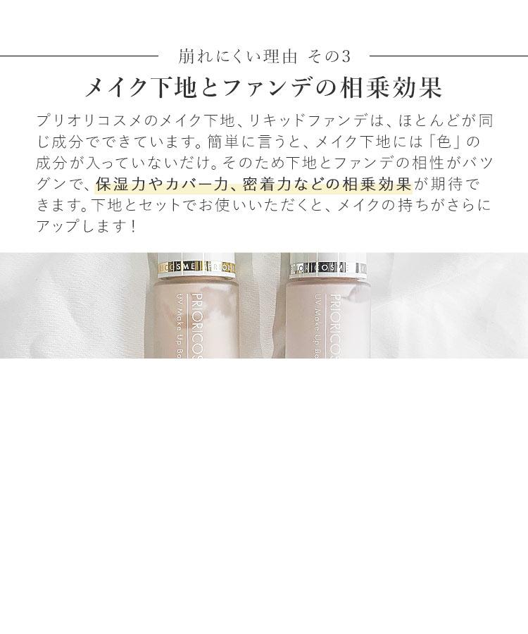 【プリオリコスメ】UVメイクアップベースリキッド[ イエローベース用化粧下地 ][Y896]【6月上旬予約】
