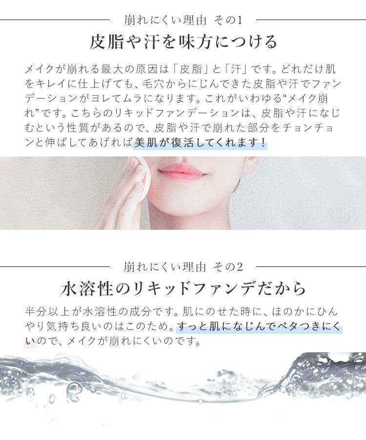 【プリオリコスメ】リキッドファンデーションUVモイスチュアフィニッシュ(ブルーベース用)[Y897]【11月下旬予約】