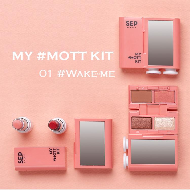 【SEP BEAUTY】[正規品]MY #MOTT KIT マルチメイクアップキット [Y262]