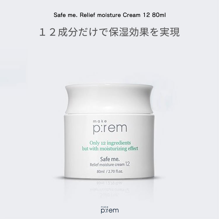 【MAKE : PREM メイクプレム】Safe me. Relief moisture cream 12[Y807]
