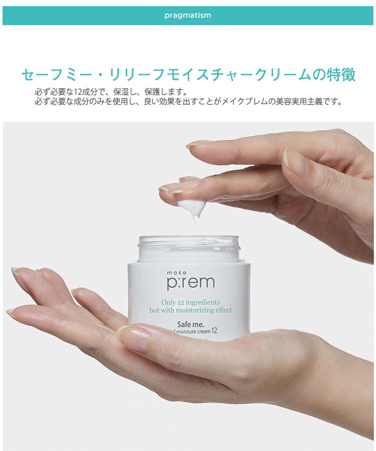 【MAKE : PREM メイクプレム】Safe me. Relief moisture cream 12[Y807]