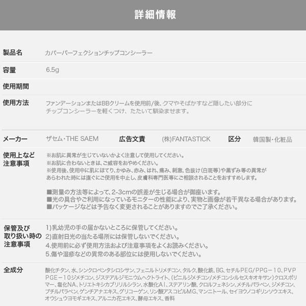 【ザセム】カバーパーフェクションチップコンシーラー[Y191]【メール便】