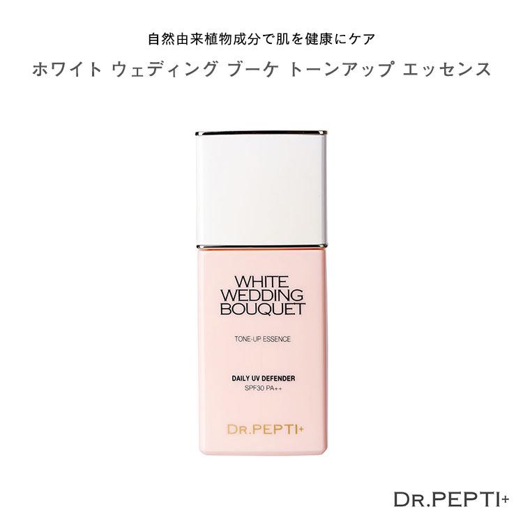 【Dr.Pepti/ドクターペプチ】トーンアップエッセンス下地 [Y569]