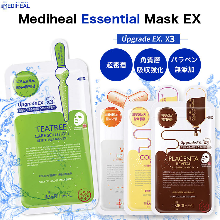 【MEDIHEAL】メディヒール エッセンシャル マスク EX. [Y635]【メール便】