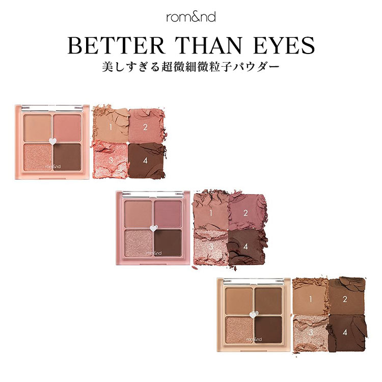 【rom&nd ロムアンド】 BETTER THAN EYES[Y801]