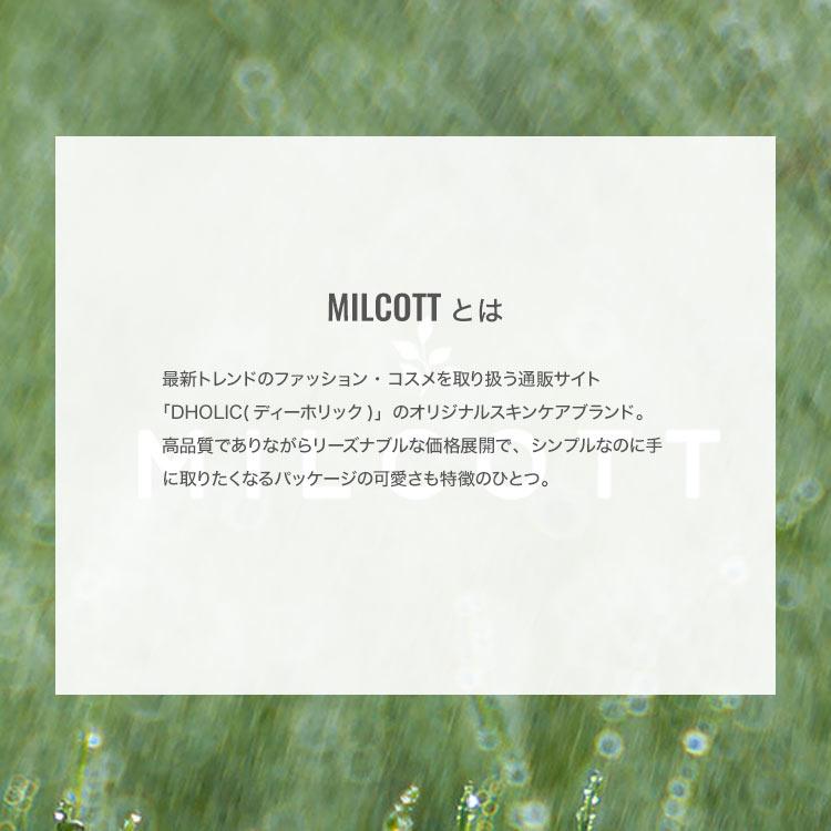 【ミルコット】Cマイルドサンエッセンス[Y981]