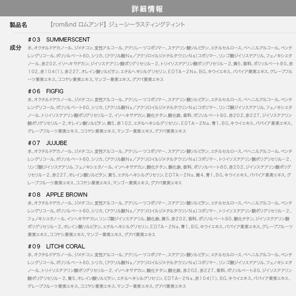 【rom&nd ロムアンド】ジューシーラスティングティント[Y802]