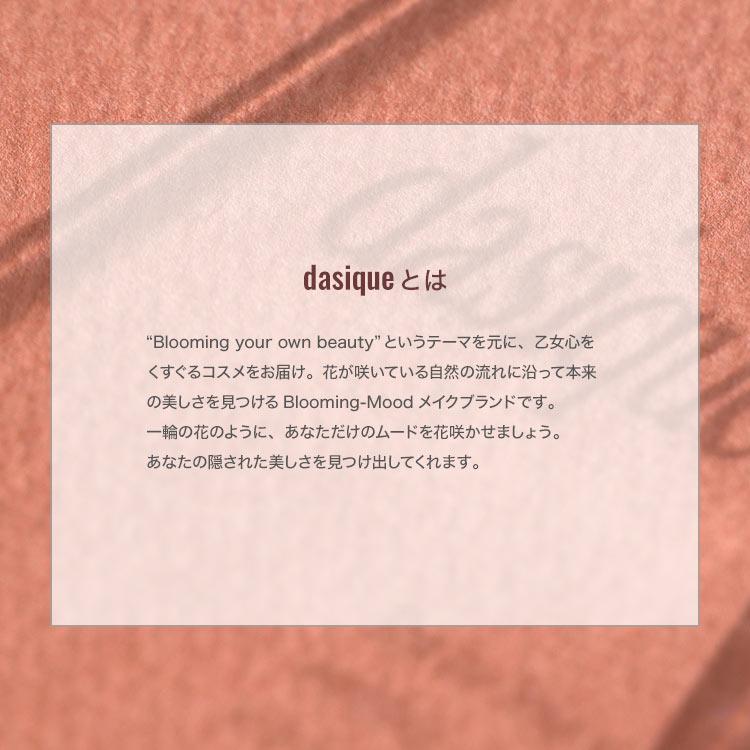 【DASIQUE デイジーク】アイシャドウパレット[Y988]