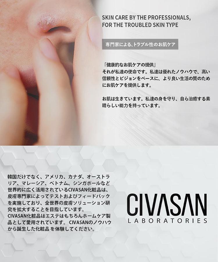 [正規品]【CIVASAN シバサン】Pygmal ピグマールクリーム(5ml×5個入り)[Y902]