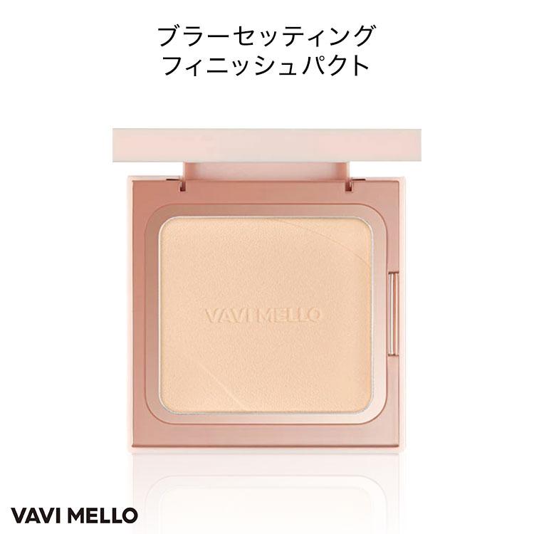 【VAVI MELLO/バビメロ】ブラーセッティングフィニッシュパクト[Y985]
