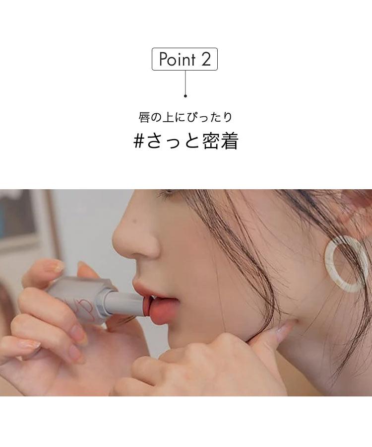 【rom&nd ロムアンド】ゼロマットリップスティック[Y894]
