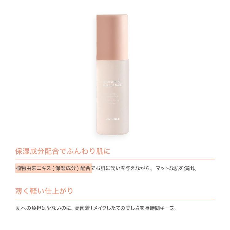 【VAVI MELLO/バビメロ】ブラーセッティングメイクアップフィクサー[Y984]