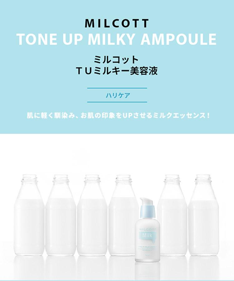 【ミルコット】トーンアップミルキー美容液[Y554]