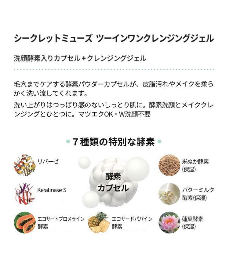 【SECRET MUSE/シークレットミューズ】2in1ジェルクレンジング洗顔料[Y643]