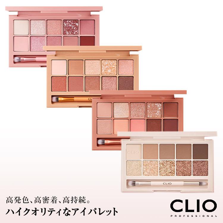 【CLIO/クリオ】PRO EYE PALETTE プロアイパレット[Y625]