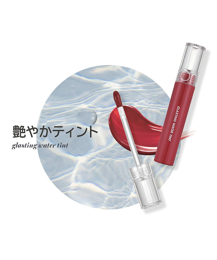 【rom&nd ロムアンド】グラスティングウォーターティント[Y803]