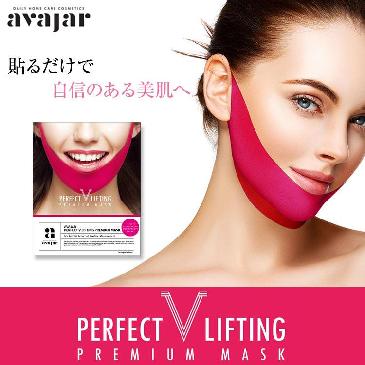 【AVAJAR/エイバジャル】[正規品]プレミアムマスク1枚入[Y269]【メール便】