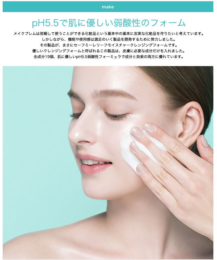 【MAKE : PREM メイクプレム】Safe me. Relief moisture cleansing foam[Y808]