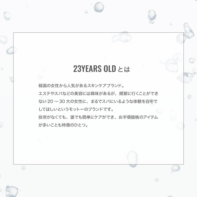 【23years old】バクチア コアクリーム[Y995]