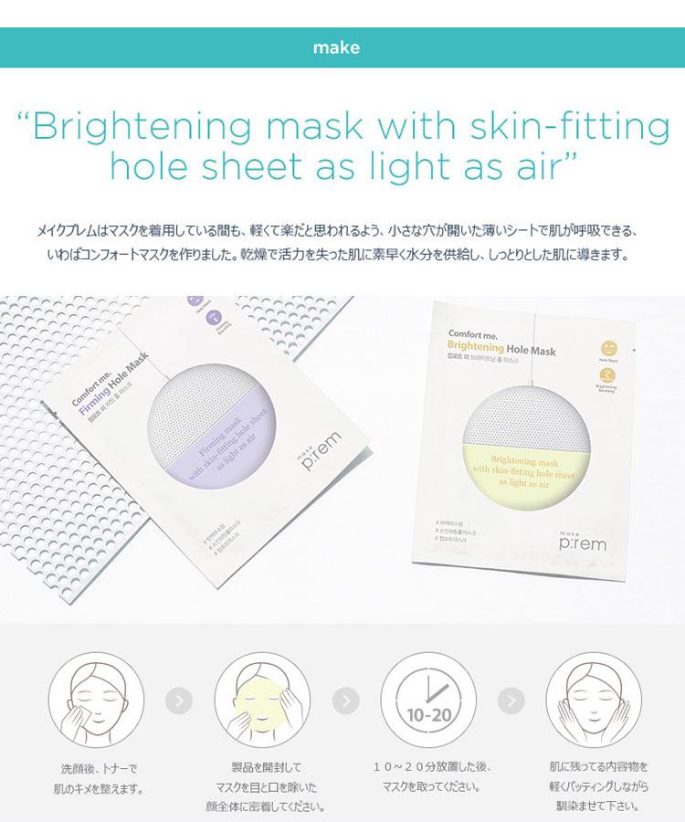 【MAKE : PREM メイクプレム】Comfort me. Brightening hole mask[Y809]【メール便】