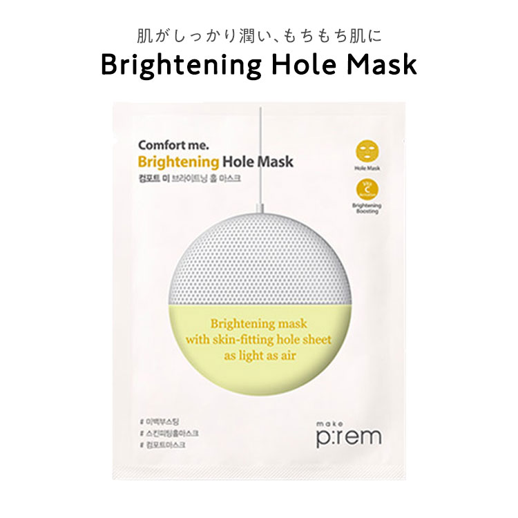 Comfort me. Brightening hole mask[Y809]