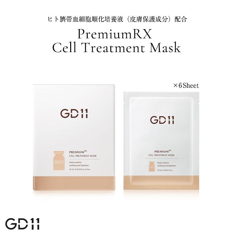 【GD11】プレミアムRXトリートメントマスク 23ml 6枚入り[Y906]