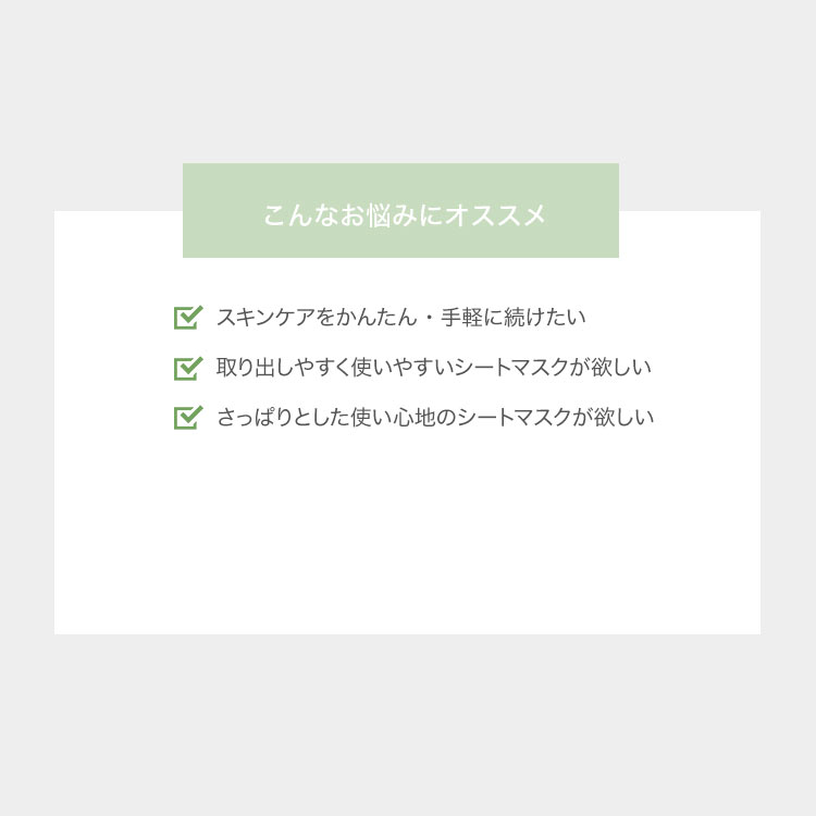 【ミルコット】フレッシュソリューションマスクパック (1枚)[Y983]