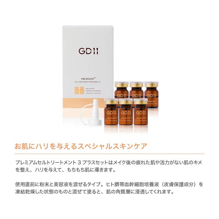 【GD11】プレミアムセルトリートメント3プラスセット[Y907]