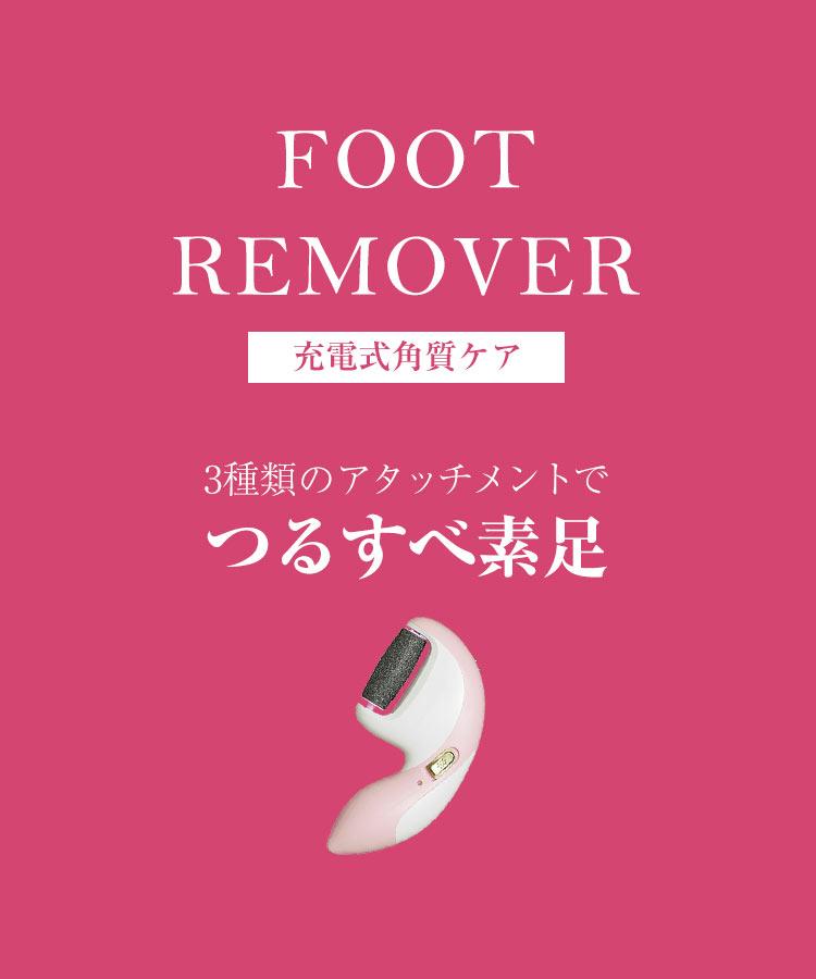 ※SALE※【KOIZUMI/コイズミ】FOOT REMOVER 充電式角質ケアローラー [Y559]