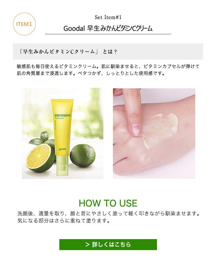 【GOODAL グーダル】早生みかんビタミンCクリーム+マスク3枚セット[Y822]