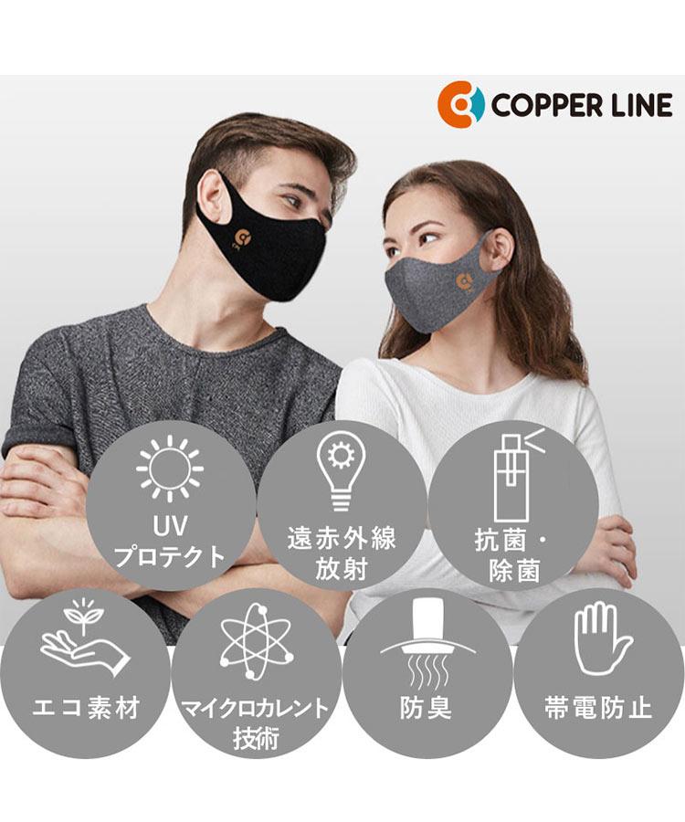 銅を配合!新素材コッパーマスク[Y825]【メール便】【送料無料】
