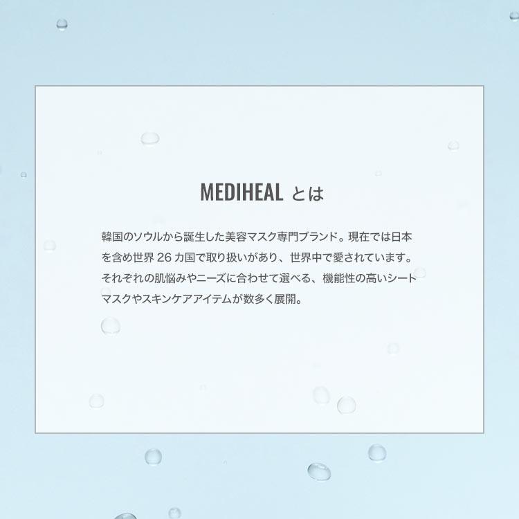 【MEDIHEAL メディヒール】 濃厚美容液シートマスク[Y1004]