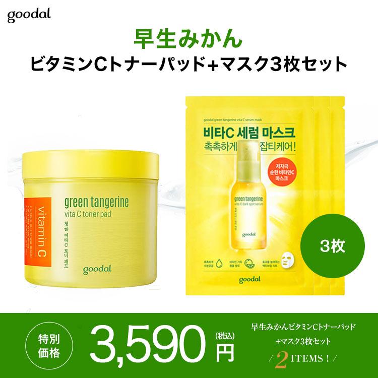 【GOODAL グーダル】早生みかんビタミンCトナーパッド+マスク3枚セット[Y823]