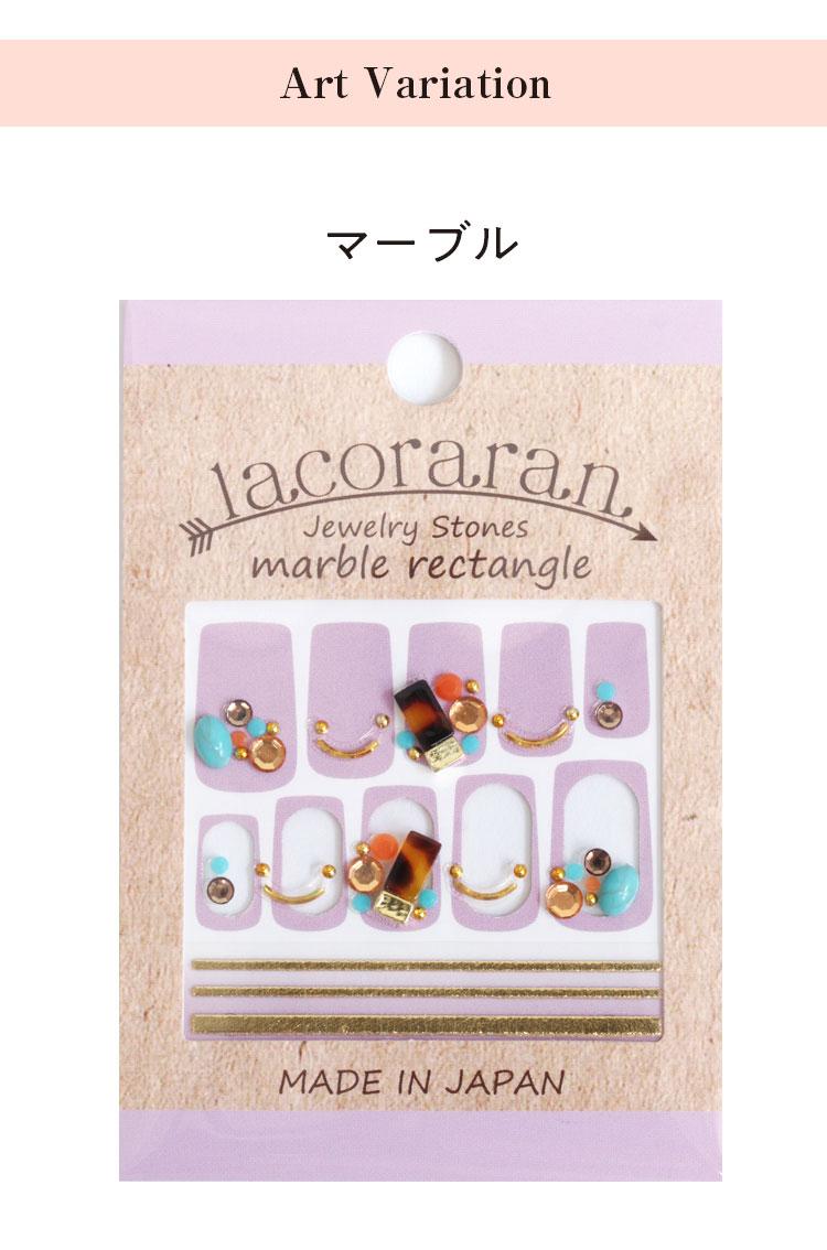 【lacoraran/ラコララン】JewelyStonesネイルシール[Y403]【メール便】