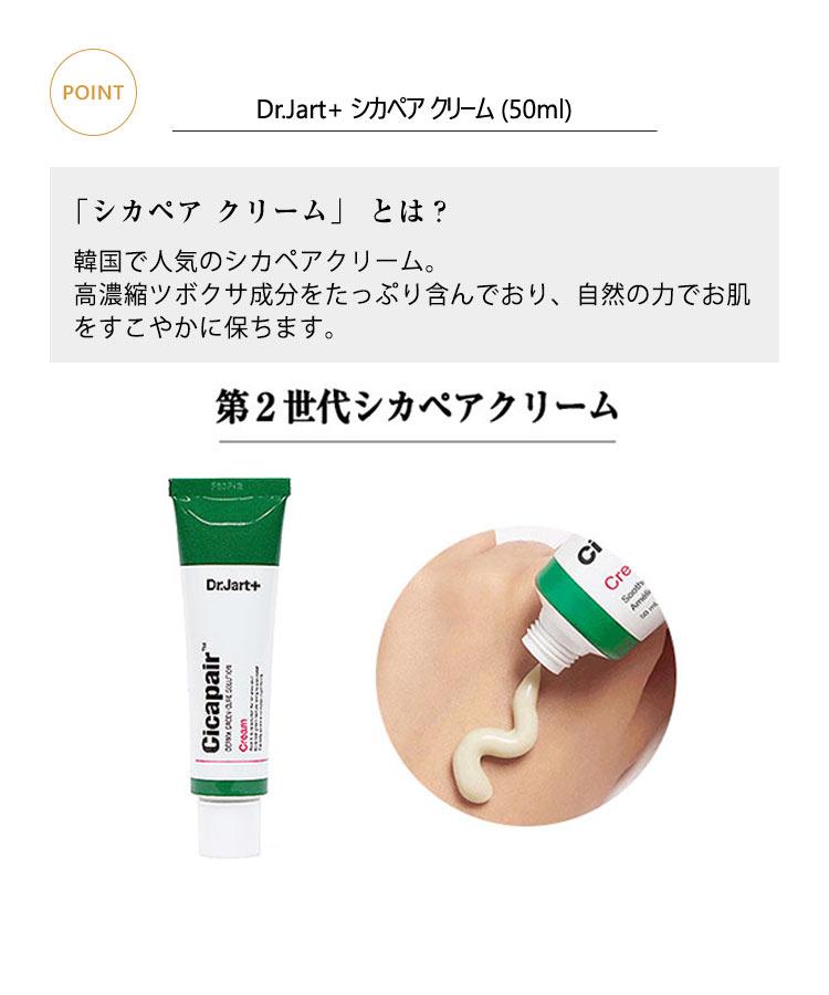 【ドクタージャルト】シカペアクリーム シカクリーム 50ml[Y683]