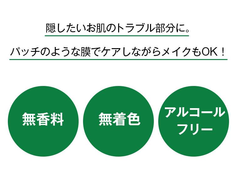 【コジット】リカバークリアパッチ [Y279]